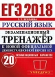 ЕГЭ-2018 Русский язык. Экзаменационный тренажер 20 вариантов